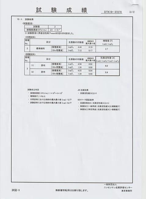 抗菌試験_2