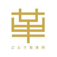 株式会社ごとう製革所