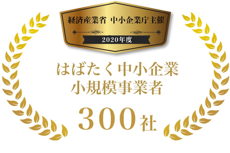はばたく中小企業300社_マーク