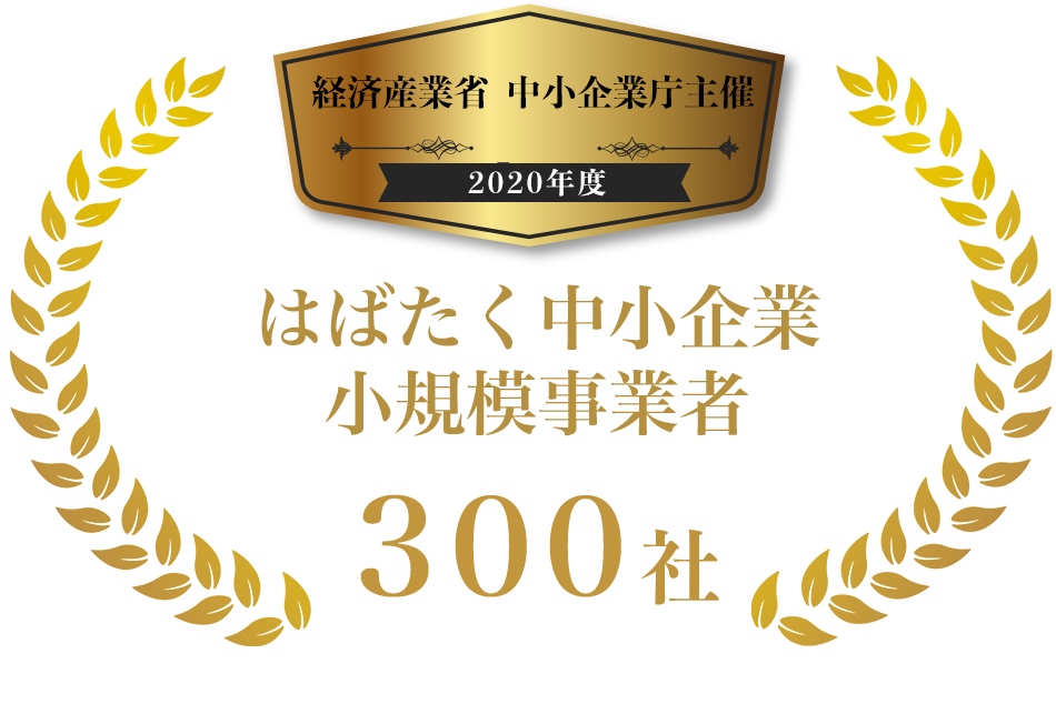 2020_はばたく中小企業300社